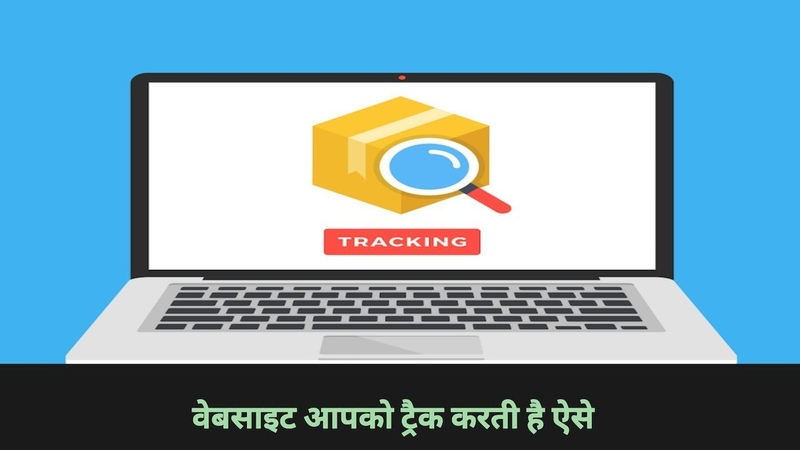 How Website Track The Users Online-In Hindi 😱