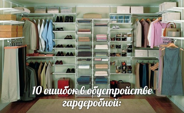 обустройство гардероба