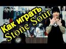 Как Играть Stone Sour - Through Glass Урок На Гитаре
