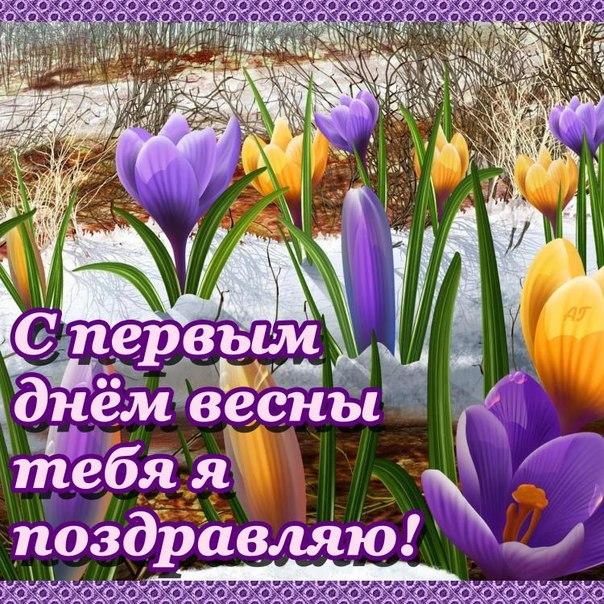 Поздравленья с днем весны