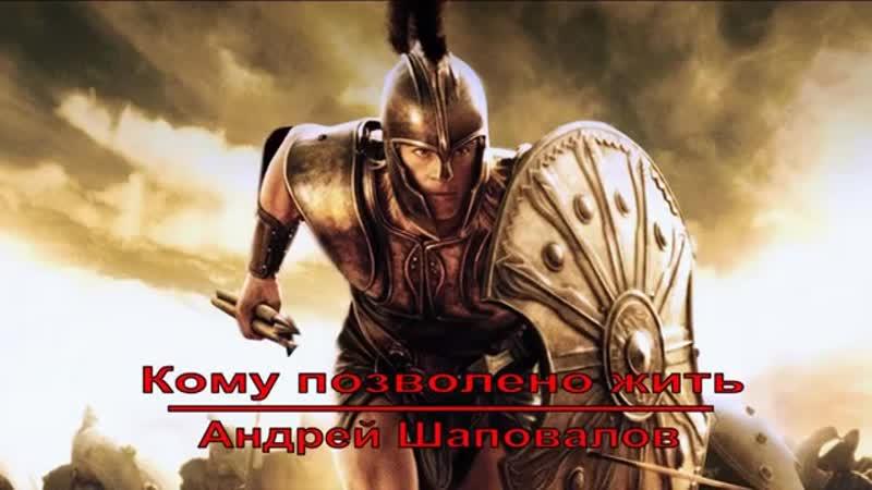 Пастор Андрей Шаповалов . Кому позволено жить .