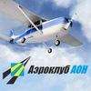 AONClub.kz ✈ Полеты на самолете в Алматы ✈