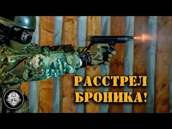 Что прострелит 45 й калибр ТЕСТ БРОНИ Расстрел бронежилета от пистолета до карабина