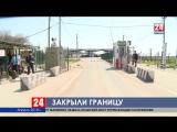 Очередная провокация Украинские пограничники закрыли контрольный пост въезда-выезда Каланчак