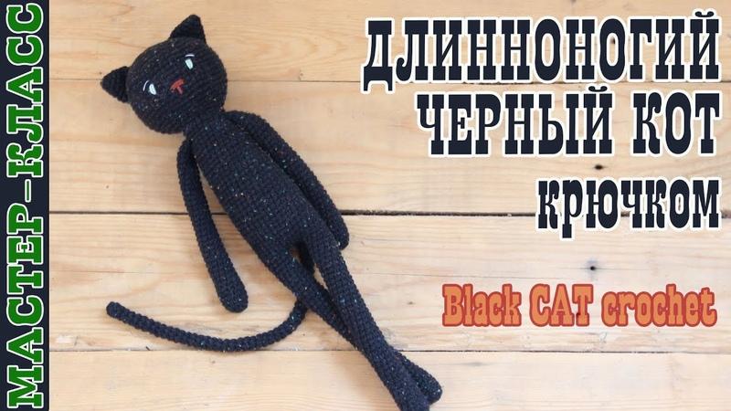 Черный кот крючком Кот амигуруми Игрушка на хэллоуин halloween