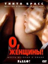 О, Женщины! / Fallo! / 2003