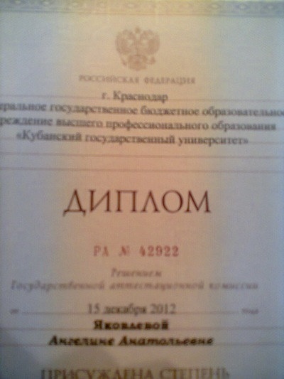 Ангелина Каджаева, 5 февраля , Краснодар, id177001104