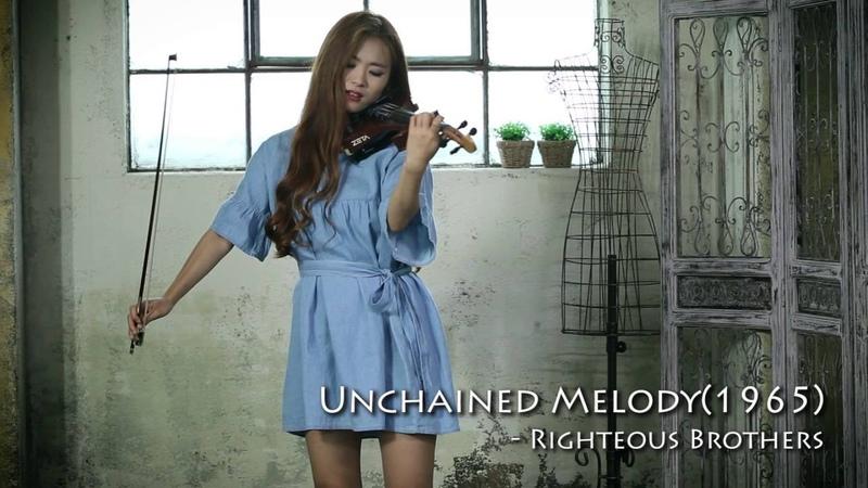 Unchained Melody(언체인 멜로디) - 조아람 전자바이올린 연주
