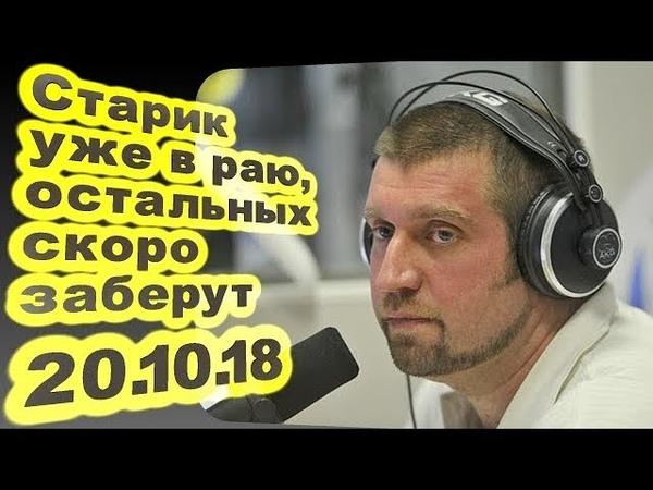 Дмитрий Потапенко - Старик уже в раю, остальных скоро заберут... 20.10.18