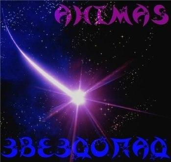 Ahimas (Легенды Про) - Звездопад (2014)