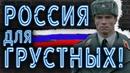 ПОЧЕМУ В РОССИИ ВСЕ ХОДЯТ ХМУРЫЕ feat Инквизитор Махоун