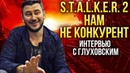 S.T.A.L.K.E.R. 2 нам не конкурент - Интервью с Дмитрием Глуховским