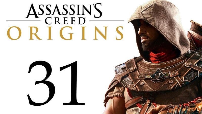 Assassin's Creed Истоки Старая библиотека Вкус Её Жала 31 побочки PC