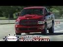 Dodge Ram SRT10 (2004)