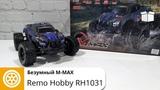REMO HOBBY M-max RH1031 110Радиоуправляемый монстр БЕЗУМНЫЙ ММАКС
