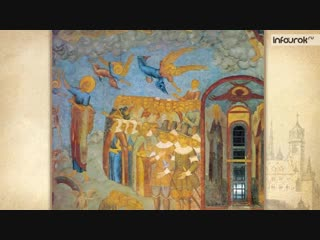 История 6 класс - Всемирная история  Достижения культуры Руси IX – начала XII века