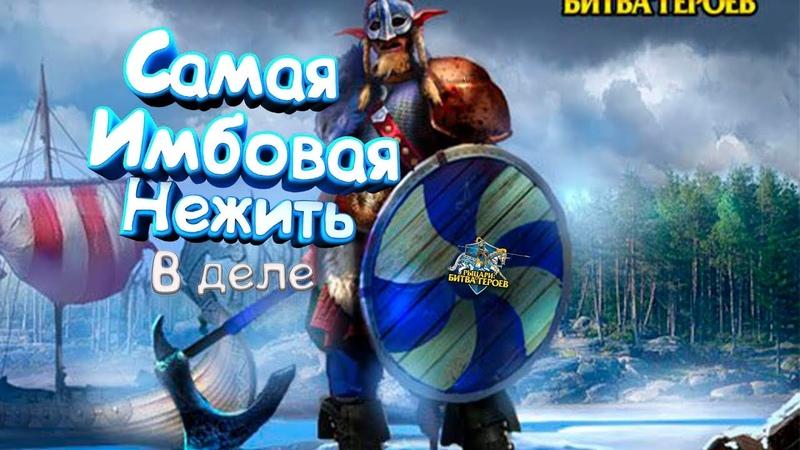 Рыцари битва героев ►Имбовая нежить в деле=)