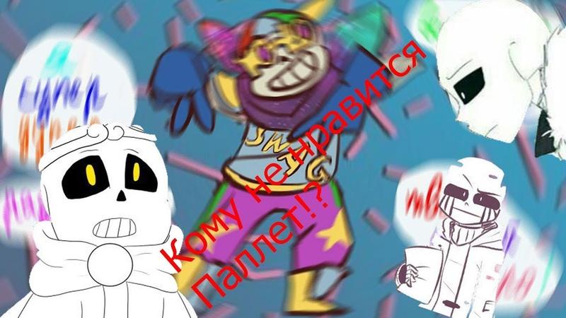 [Comics MIX RUS DUB Praita] - Кто не любит Паллета?! - Undertale AU