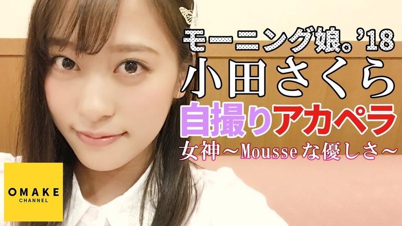 Akapella «Megami ~Mousse na Yasashisa~» Oda Sakura Morning Musume 18