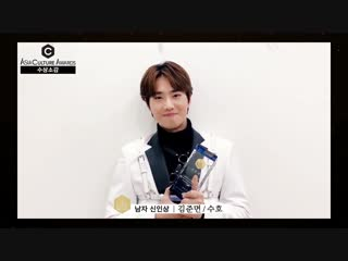 190117 #SUHO выиграл Best Male Musical Rookie Award на 2018 Asia Culture Awards🎉