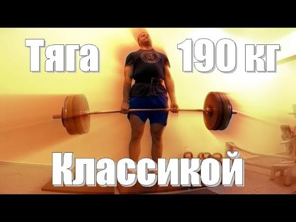 Назад к истокам 2 Тяга 190 кг классикой Back to roots Part 2 420 lb deadlift classic form