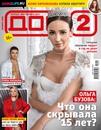 Ольга Бузова фото #11