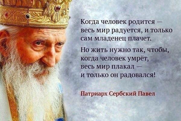 Православные изречения о жизни