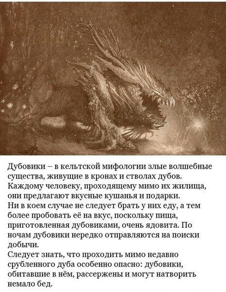 Мифические существа со всего мира.