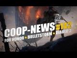 Массовый бан в For Honor, секретный контент в Battlefield 1, Bulletstorm 2? / Coop-News #142