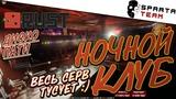 Игра RUST - ОрдаАльянс Настоящий ночной клуб в игре RUST! Не веришь ОТВЕЧАЮ!
