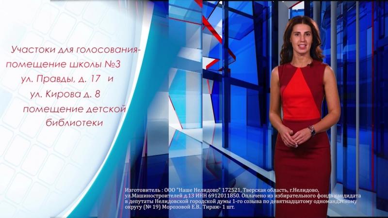 Кандидат в депутаты Нелидовской городской Думы по 19 одномандатному избирательному округу Морозова Елена Владимировна