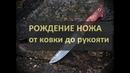 Изготовление ножа с линией Хамон в подробностях