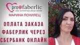 ОПЛАТА ЗАКАЗА ФАБЕРЛИК ЧЕРЕЗ СБЕРБАНК ОНЛАЙН