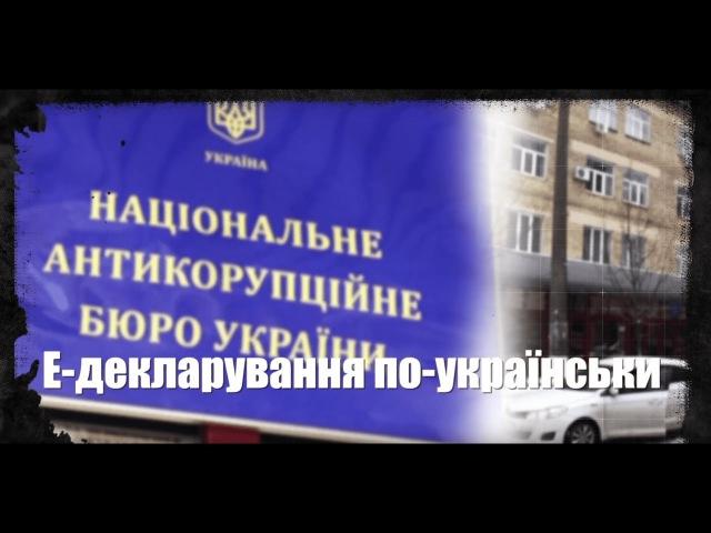 Е-декларування по-українськи | Розслідування Стоп Корупції