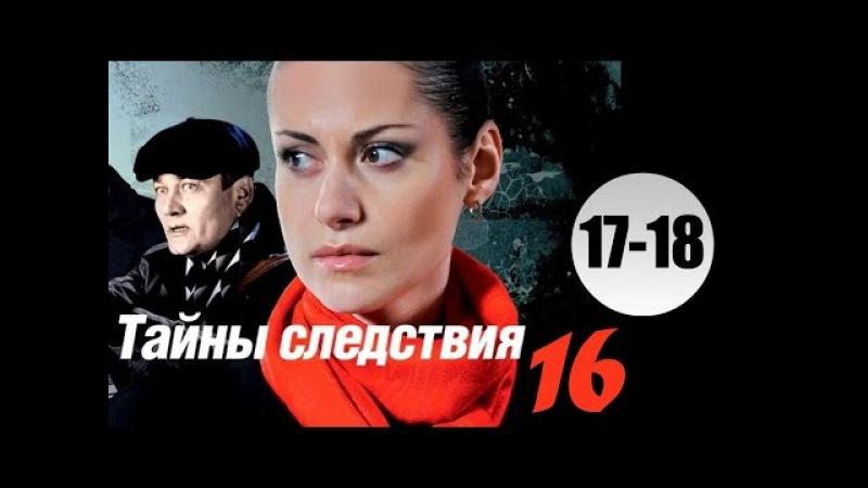 Тайны следствия 16 сезон 17-18 серия (2016) Криминальный фильм сериал