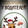 Подслушано у водителей Ялуторовска