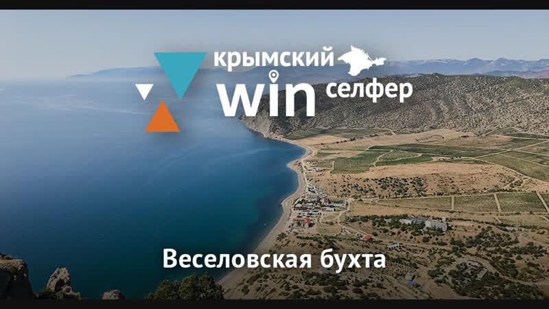 Крымский Win Селфер Веселовская бухта