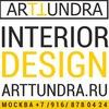 Дизайн интерьера студия ARTTUNDRA