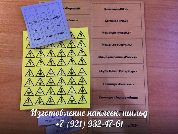 изготовление наклеек, шильд, стикеров