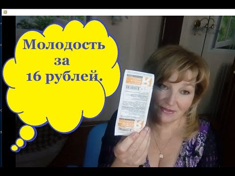 Молодость кожи за 16 рублей Маска № 9 и 10