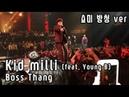 [SMTM777 cam] 키드밀리(Kid milli) - Boss Thang (feat. Young B) (Prod.코드 쿤스트) 방청 쇼미더머니777 결승 FINAL
