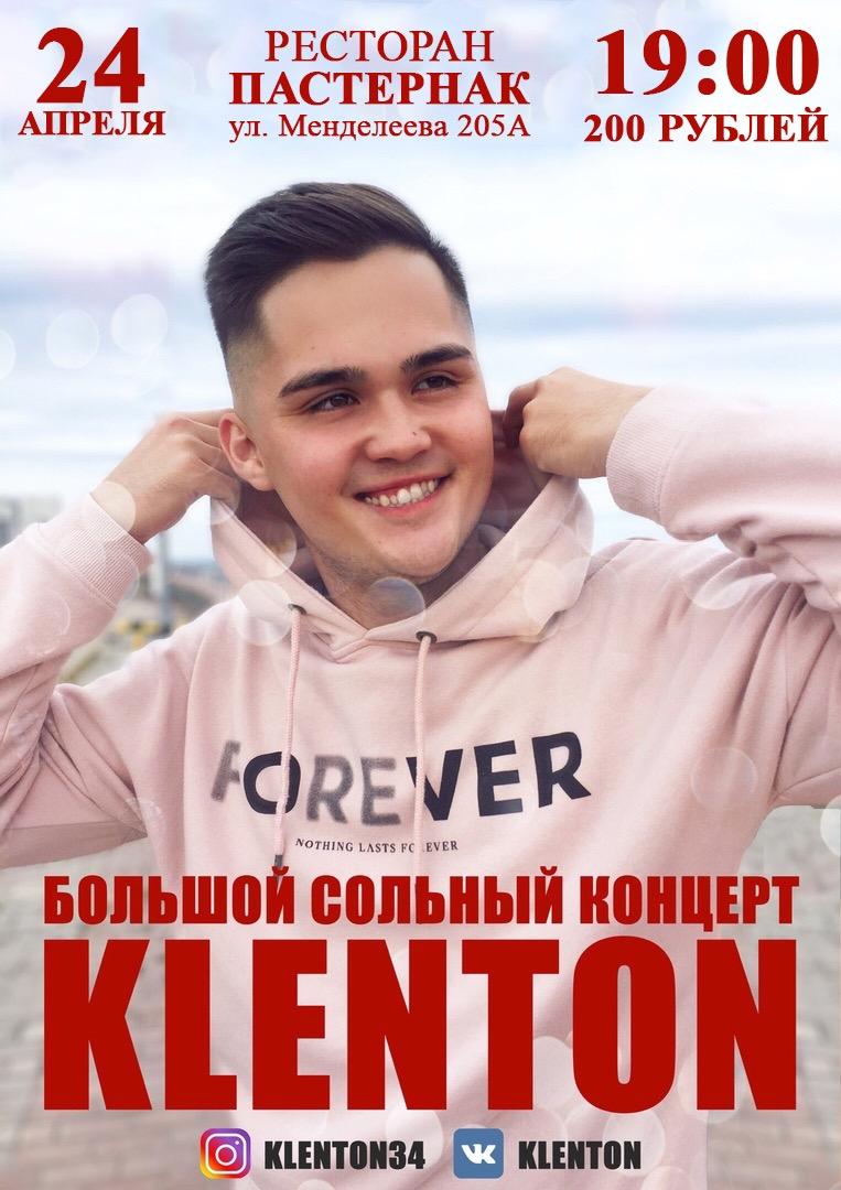 Афиша Уфа 24.04 Большой концерт Клэнтона/KLENTON в Уфе