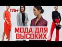 ОДЕЖДА ДЛЯ ВЫСОКИХ ДЕВУШЕК 85 стильных вариантов Анетта Будапешт