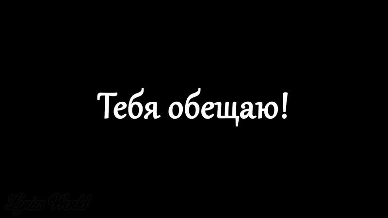 Shami - По Краю [2018] (Текст/Lyrics)