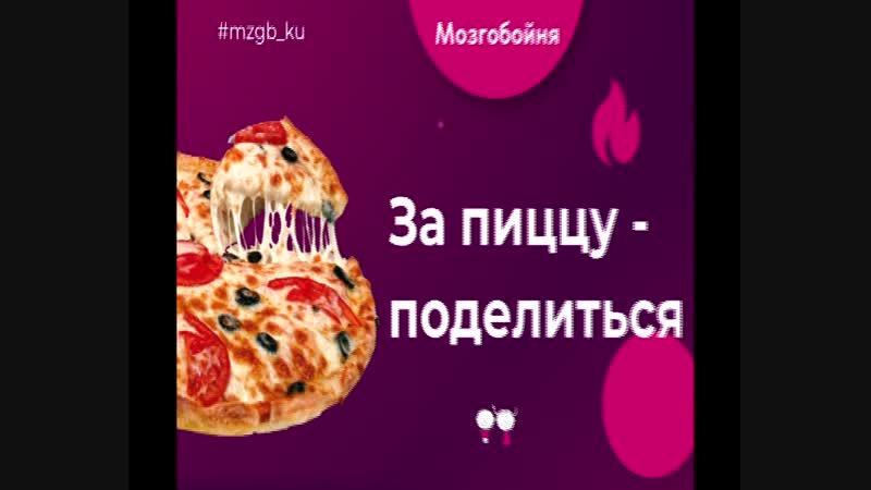 За пиццу-поделиться
