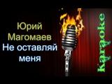 Юрий Магомаев - Не оставляй меня ( караоке )