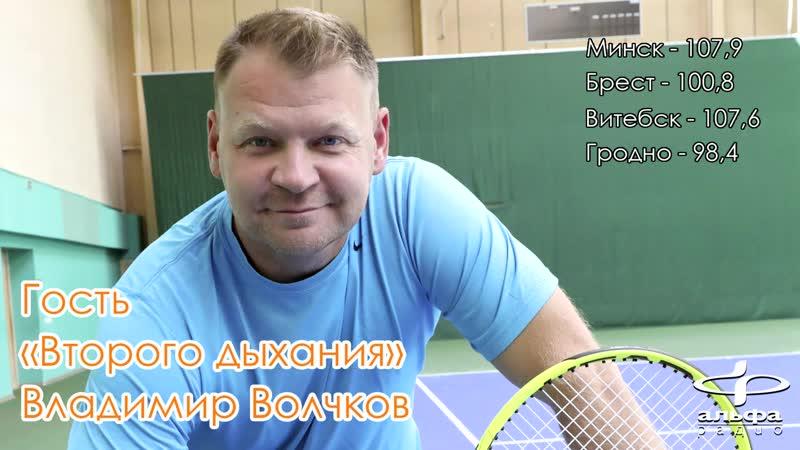 Второе дыхание 09 02 19 Интервью с Владимиром Волчковым