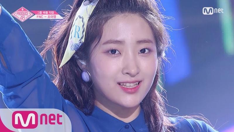 PRODUCE48 단독 직캠 일대일아이컨택ㅣ조아영 AKB48 ♬하이텐션 2조 @그룹 배틀 180629 EP 3
