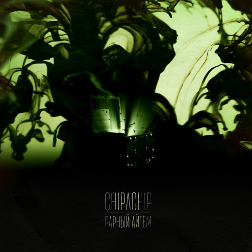 ChipaChip альбом Рарный айтем