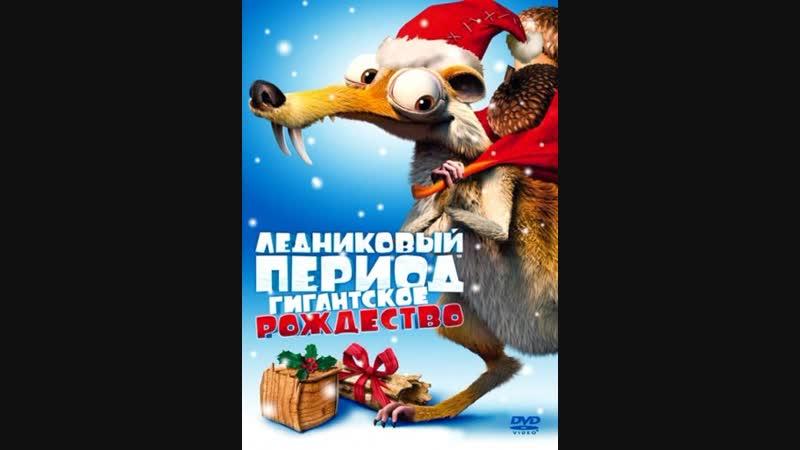 Ледниковый период Гигантское Рождество